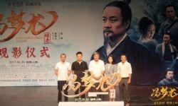 古装传记电影《冯梦龙传奇》在北京首映  6月30日全国上映