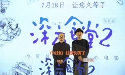 电影《深夜食堂2》 梁家辉献红烧肉食谱表白