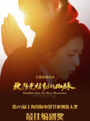 电影《被阳光移动的山脉》获上海国际电影节最佳编剧奖