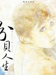 马来西亚电影《分贝人生》获上海国际电影节亚洲新人奖最佳影片