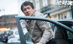 皮尔斯·布鲁斯南和成龙主演的悬疑电影《英伦对决》10月上映