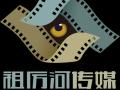 兰州祖厉河文化传媒有限公司