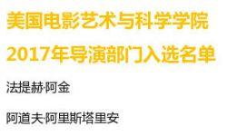 2017年奥斯卡新成员又添774位 多名华人影人加入