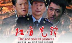 电影《红盾先锋》