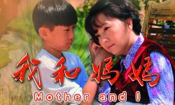 电影《我和妈妈》