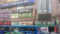 兰州天籁华夏国际影城