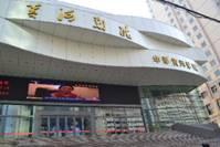 兰州华影黄河剧院