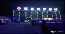 庆阳环县新视界影城