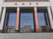 平凉静宁县新视界影院