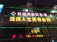 金昌新视界国际影城