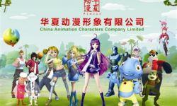 华夏动漫拟3年打造150家儿童乐园 挑战盈利难