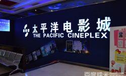 四川太平洋电影院线公司甘肃分公司
