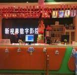 庆阳宁县新视界正浩影城