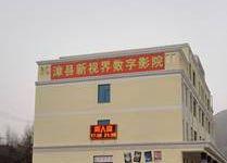 定西漳县新视界数字影院