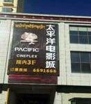 甘南合作太平洋电影城