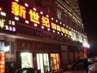 张掖新世纪国际电影城