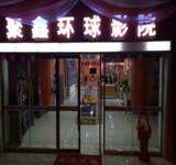 张掖民乐县聚鑫环球影城