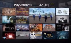 PS VR中国区平台上的首个VR影视内容库上线