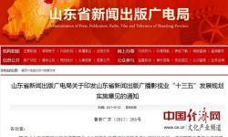 """山东省新闻出版广播影视业""""十三五""""发展规划实施意见"""
