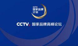 华为视频全程直播CCTV.国家品牌高峰论坛