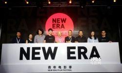 """""""NEW ERA""""青年电影季启动发布会暨评委见面会在北京举行"""