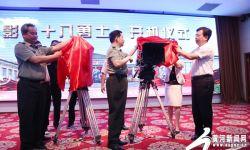 电影《十八勇士》在山西武乡县开机拍摄