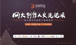 """首届""""网大创作人交流论坛""""在广州成功举办"""