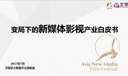 励行至上影业携手艺恩发布《新媒体影视产业白皮书》