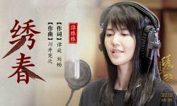 电影《绣春刀·修罗战场》 谭维维联手川井宪次MV曝光