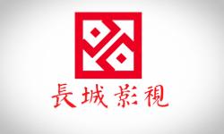 长城影视两次收购浙江中影100%股权 成为唯一股东