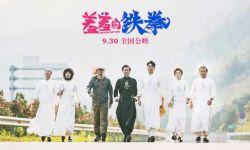 开心麻花的第三部电影《羞羞的铁拳》国庆档公映