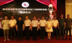 亚洲微电影艺术节长三角创作中心在南京成立