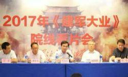 电影《建军大业》全国院线看片会在京举行
