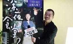 松冈锭司专访:《深夜食堂》系列依然能够在深夜给你力量