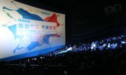 IMAX与上海星轶影院签影院销售协议 于中国再建七家影院