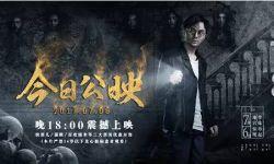 《京城81号2》2亿票房之后,国产恐怖片何去何从?
