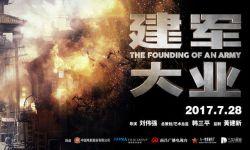 电影《建军大业》即将公映 54名全阵容演员创纪录