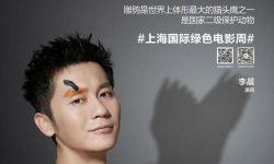 上海国际绿色电影周携手IFAW为野生动物发声