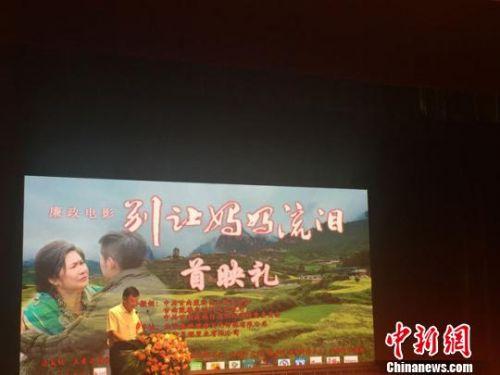 图为甘南州委书记俞成辉为廉政电影《别让妈妈流泪》致辞。 冯志军 摄