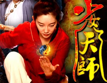 网络电影《少女天师》上线