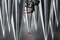 FIRST电影展闭幕影片《暴烈无声》:世界首映口碑发酵