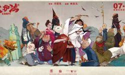 《大护法》票房失利,暗黑成人动画在中国没市场?