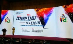 """第四届""""中国电影——长江论坛""""在武汉东湖宾馆举行"""