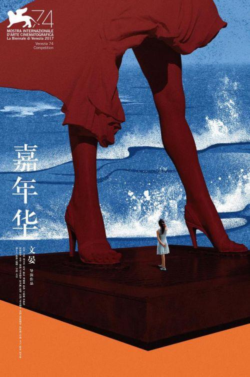华语片《嘉年华》海报