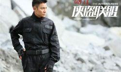 《黑白迷宫》曝刘德华特辑 电影将于8月11日上映