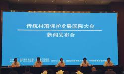 住建部 — 2017中国传统村落微电影原创作品征集在京启动