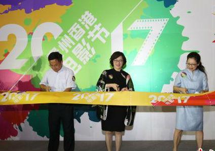 2017贵州香港电影节开幕