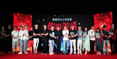电影《你的美丽》在京召开启动新闻发布会