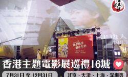 第六届香港主题电影展北京登场 多部港片首次在内地公映