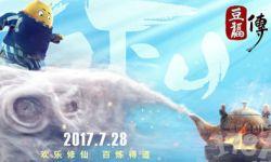 国产动画电影「豆福传」发布制作特辑